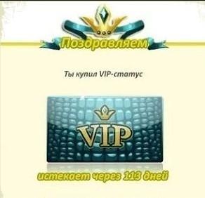 Уведомление о покупке VIP